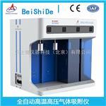 3H-2000PH全自动竞争性高压吸附分析仪