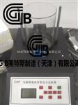 电脑数控沥青软化点试验仪-GBMTS实力品牌