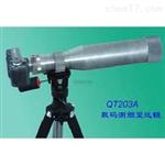 北京LT/QT203A数码测烟望远镜厂家直销