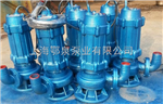 WQK20-15QG带切割装置潜水排污泵,无堵塞潜水排污泵