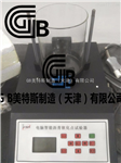 沥青软化点试验仪GBMTS优点介绍