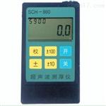 北京LT/SCH-860智能超声波测厚仪使用方法