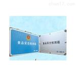 北京WH/SJJCX-III全能型食品安全快速检测箱哪家好