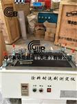 涂料耐洗刷测定仪√GB/T9266资讯信息