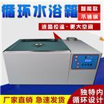 HH-501S/HH-601S超级恒温水浴内外循环恒温水槽水箱