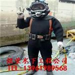 北京水下带压堵漏公司:新技术,包不漏!