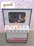 旋转瓶磨耗仪|制造规范|JTG E20---2011