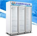 BL-380药品专用展示柜型防爆冰箱