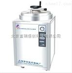 北京GH/LX-C75L不锈钢立式压力蒸汽灭菌器使用方法