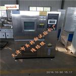 TSY-32型氙灯耐气候试验箱///现货供应厂家
