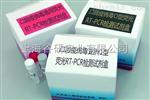 菌落 PCR 试剂盒 2.050 次价格