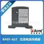 电流隔离器BA05-AI/I-T交流电流传感器4-20mA输出抗干扰强