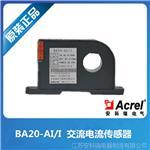 交流电流传感器BA20-AI/I-T 0-200A直接输入4-20mA输出