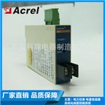 交流电压隔离器BM-AV/IS输出回路供电工业自动化专用 安科瑞