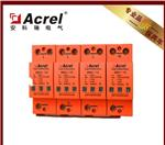 ARU浪涌保护器低压电路安全保护仪器仪表安科瑞仪器仪表