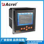 四象限电能表ACR220ELH/KF分次谐波测量多功能仪表