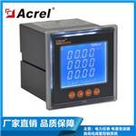 配电箱用电能表ACR220EL二路模拟量输出4-20mA的多功能测控仪表