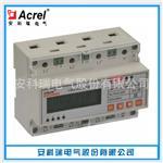 四象限电能表ACR220E/2MJ三相四线双向计量多功能表