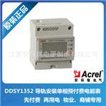 DDSY1352导轨安装单相预付费电能表CE认证先付费再用电