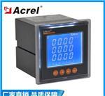 四象限电能,ACR120EL全电参量测量液晶显示发货速度快