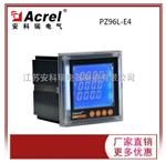 安科瑞PZ72L-AV智能单相电压表液晶显示电压表厂家直销