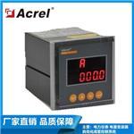 多功能表全电参量测量PZ80-E4/CJK安科瑞厂家发货速度快