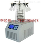 冷冻干燥机价格/真空冷冻干燥机价格/压盖型冷冻干燥机