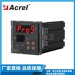 厂家专业供应WHD48-11系列温湿度控制器安科瑞厂家直销