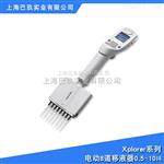艾本德Xplorer电动8道移液器 0.5-10μL可调式移液器价格