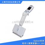 艾本德Xplorer12道可调式电动移液器 0.5�C10μL多道移液枪规格