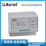 安科瑞ANHPD300谐波保护器矫正电压电流波形无功补偿装置