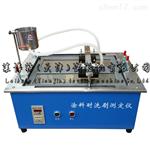 LBTY-36耐洗刷测定仪