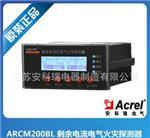 安科瑞剩余电流式电气火灾监控仪表区域型电气火灾监控专业生产