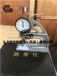 防水材料测厚仪-施加压力√范围