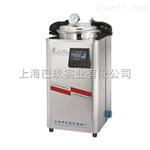 上海DSX-280KB24高压灭菌锅 手提式压力蒸汽灭菌器应用领域