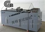 土工布抗酸、碱液性能试验箱-GB/T17632国标制造