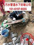 新价格沧州市污水管水下封堵公司厂家股份有限公司欢迎您