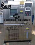 智能氙弧灯老化试验箱-GB/T16422.2试验规程