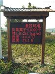 田间小气候自动观测站