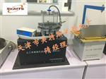 土工布有效孔径测定仪-GB/T17634湿筛法
