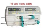 史密斯WZS-50F6双道微量注射泵