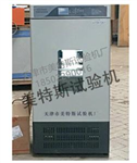 MTSGB-02土工合成材料调温调湿箱&新闻资讯