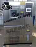 智能氙弧灯老化箱-JTGE50执行标准