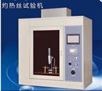 U型模拟灼热丝实验装置