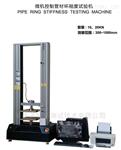 管材环刚度性能试验机
