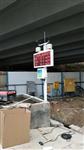 珠海 斗门区房屋建筑工程扬尘PM10实时监测设备