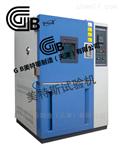 土工布抗氧化性能老化箱-JTGE50执行参数