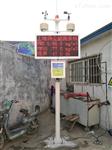 深圳宝安区扬尘噪音检测仪