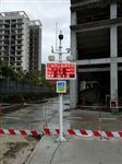 深圳工地TSP扬尘监测, 拆迁施工扬尘检测系统