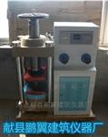 混凝土压力试验机最新出厂价格